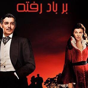 موسیقی فیلم بر باد رفته ، بهترین آموزشگاه موسیقی تهران ، کلاس آموزش خوانندگی