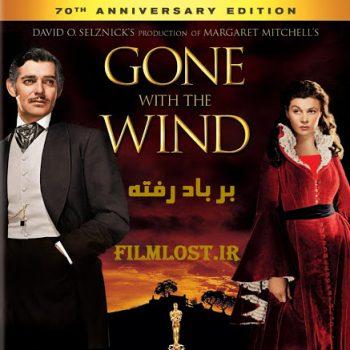 موسیقی فیلم بر باد رفته ، بهترین آموزشگاه موسیقی تهران ، بهترین آموزشگاه موسیقی جردن