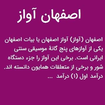آواز اصفهان ٬ آموزشگاه موسیقی ٬ آموزشگاه خوانندگی ٬ کلاس خوانندگی