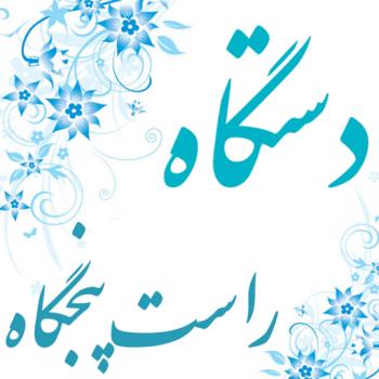 دستگاه راست پنجگاه ٬ کلاس آموزش سه تار ٬ آموزشگاه موسیقی شمال تهران