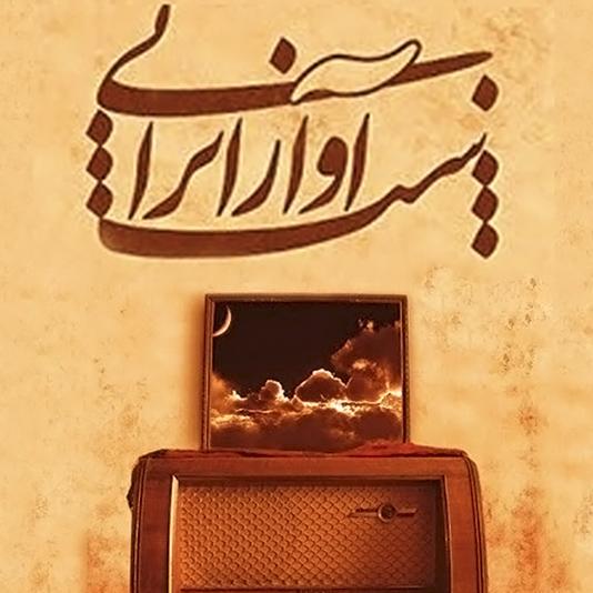آواز سنتی ایرانی ٬ آموزشگاه موسیقی خوانندگی ٬ آموزشگاه موسیقی شمال تهران